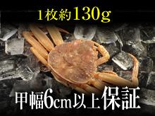 活セコガニ(130g・甲幅6cm以上保証)