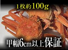 茹でセコガニ(100g・甲幅6cm以上保証)
