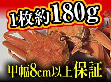 茹でセコガニ(180g・甲幅8cm以上保証)
